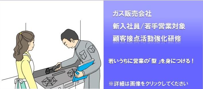 ガス販売会社 顧客接点活動強化研修