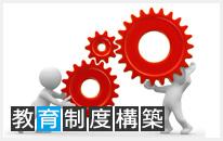 教育制度構築